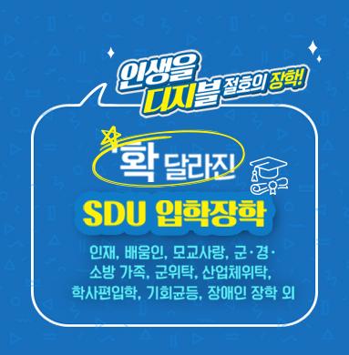 확 달라진 SDU 입학장학